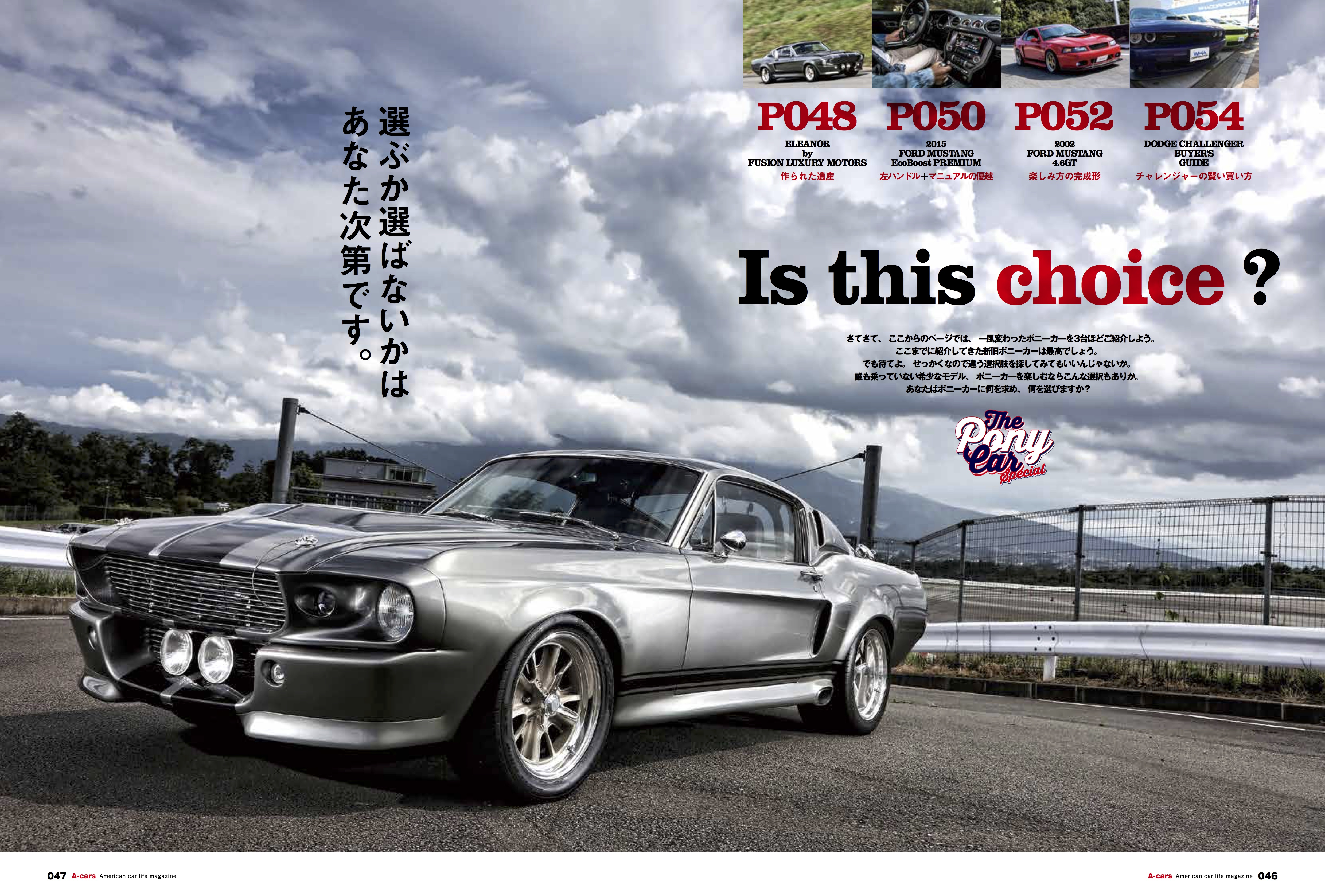 Eleanor In Japan S Biggest American Car Magazine Fusion Luxury Motors