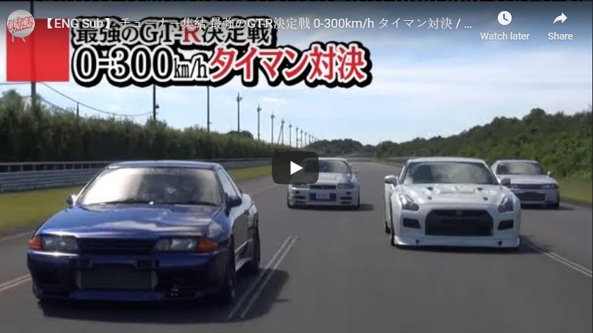 Video Option 0 - 300 km-hr GT-R Challenge