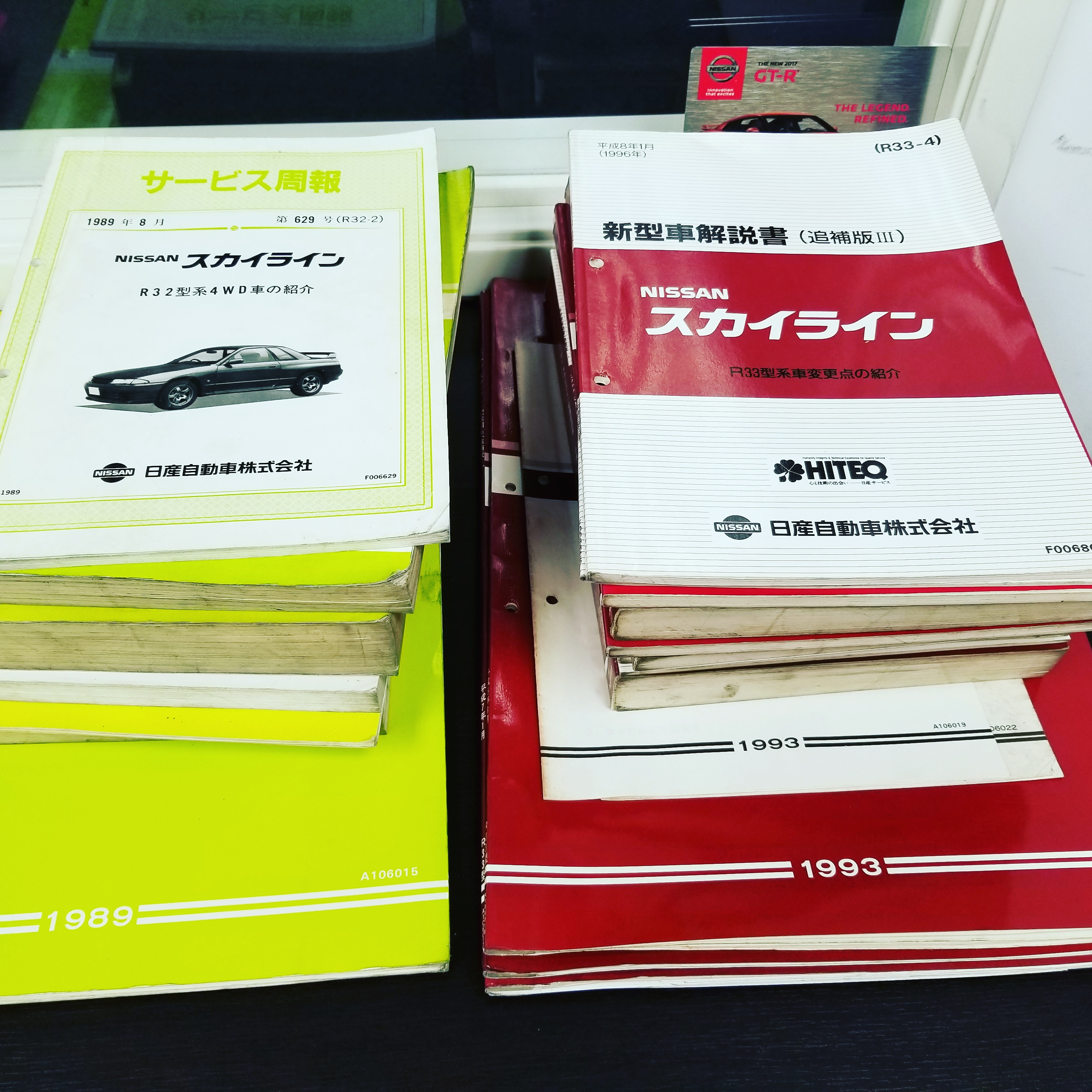 R32 and R33 factory service manuals with wiring diagrams in Japanese